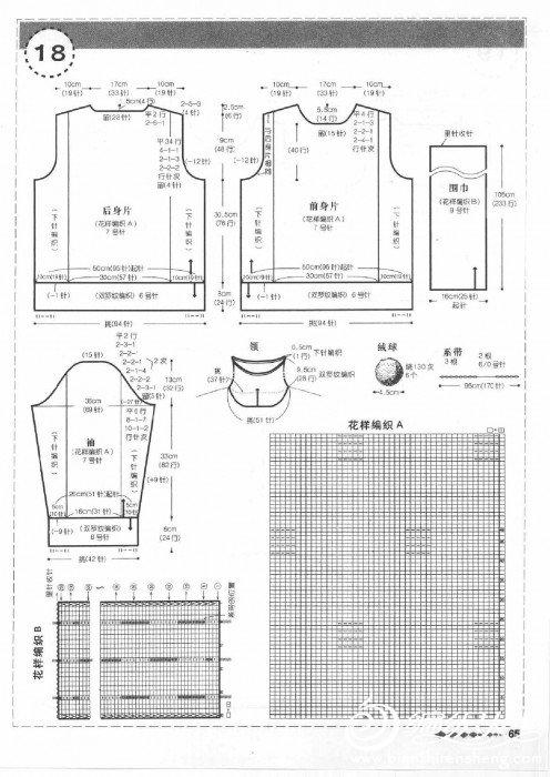 新编织主义 冬号0068.jpg