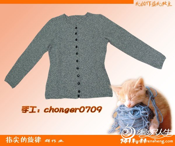 chonger0709-1.jpg
