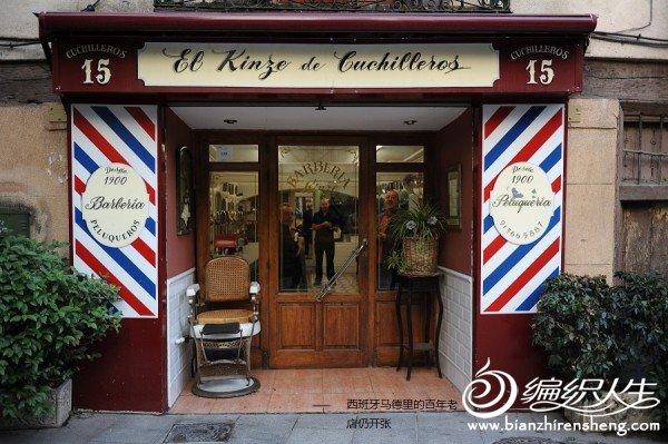 西班牙马德里的百年老店.jpg