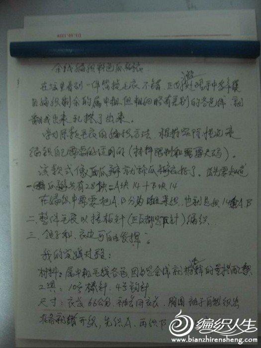 彩色瓜瓣毛衣教程1-1.jpg