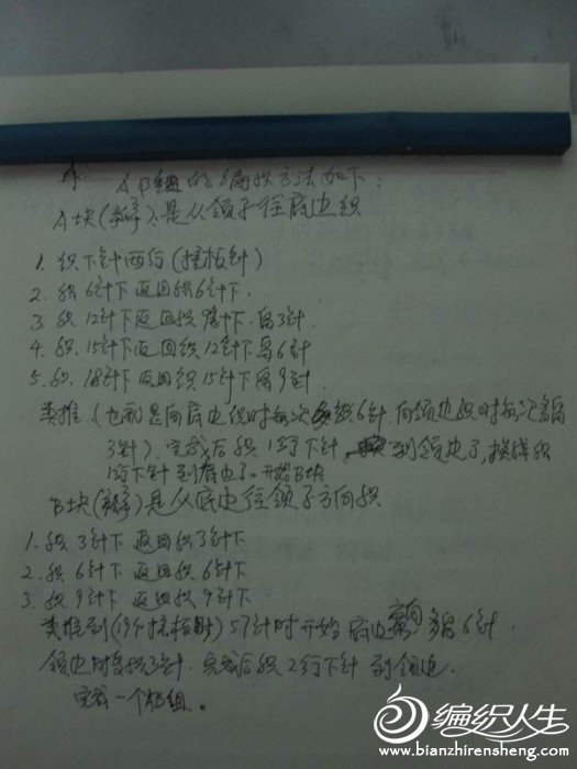 彩色瓜瓣毛衣教程1-2.jpg