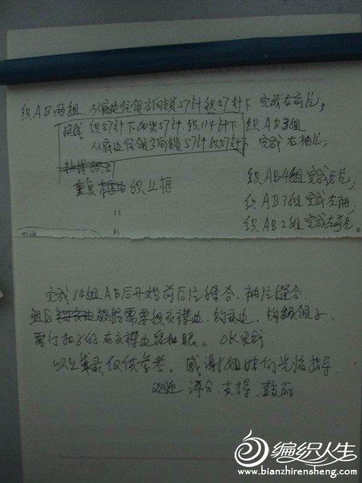 彩色瓜瓣毛衣教程1-4.jpg
