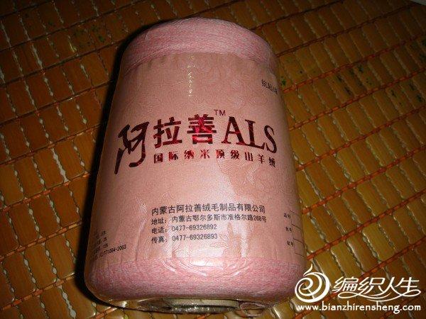 阿拉善花粉色山羊绒一斤  200元