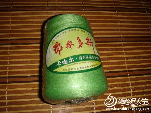 卡迪尔羊绒线嫩绿色半斤 25元