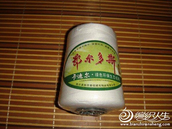 卡迪尔羊绒线白色半斤 25元