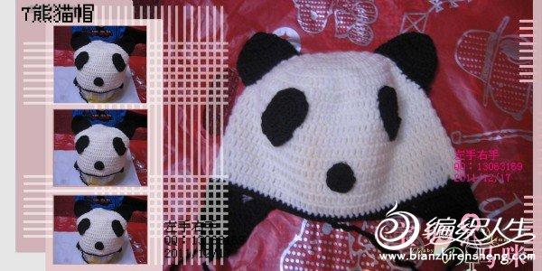 7熊猫帽.jpg