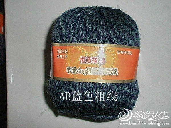 AB蓝色.jpg