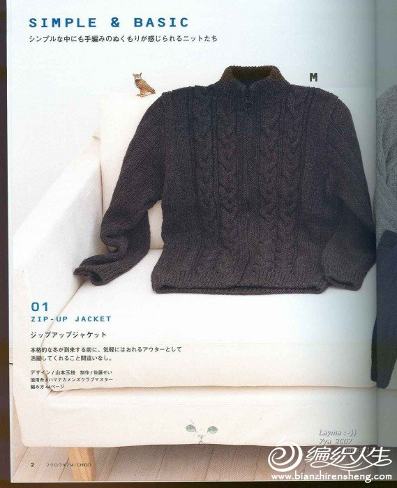 Ondori_I_Love_Knit_Men_13332_003.jpg