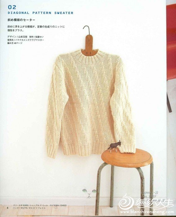 Ondori_I_Love_Knit_Men_13332_005.jpg