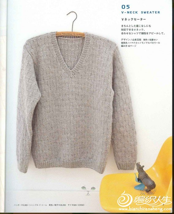Ondori_I_Love_Knit_Men_13332_008.jpg