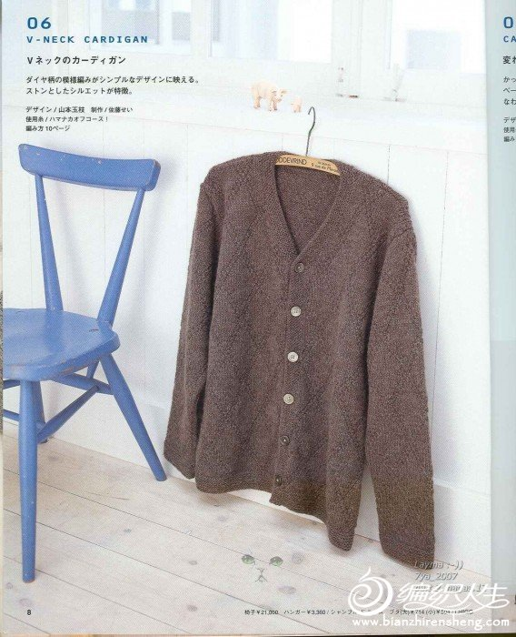 Ondori_I_Love_Knit_Men_13332_009.jpg