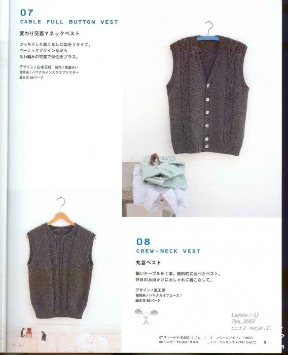 Ondori_I_Love_Knit_Men_13332_010.jpg