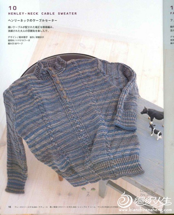 Ondori_I_Love_Knit_Men_13332_017.jpg