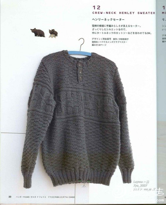 Ondori_I_Love_Knit_Men_13332_021.jpg