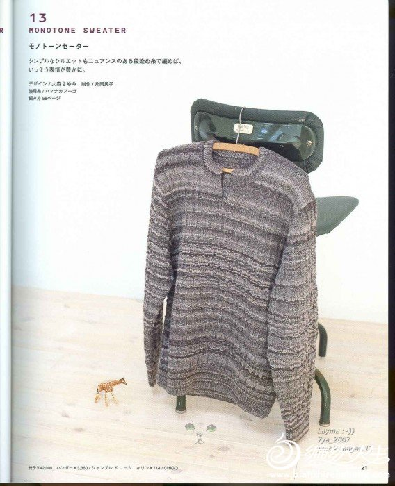 Ondori_I_Love_Knit_Men_13332_022.jpg