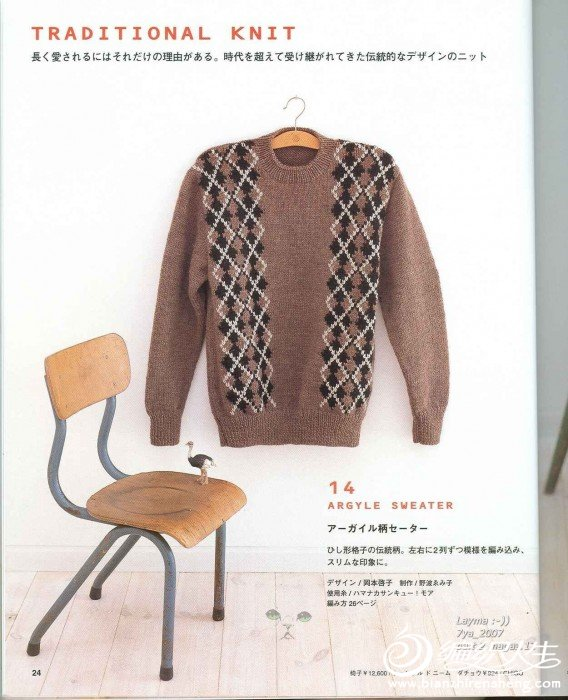 Ondori_I_Love_Knit_Men_13332_025.jpg