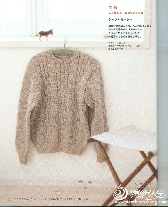 Ondori_I_Love_Knit_Men_13332_029.jpg