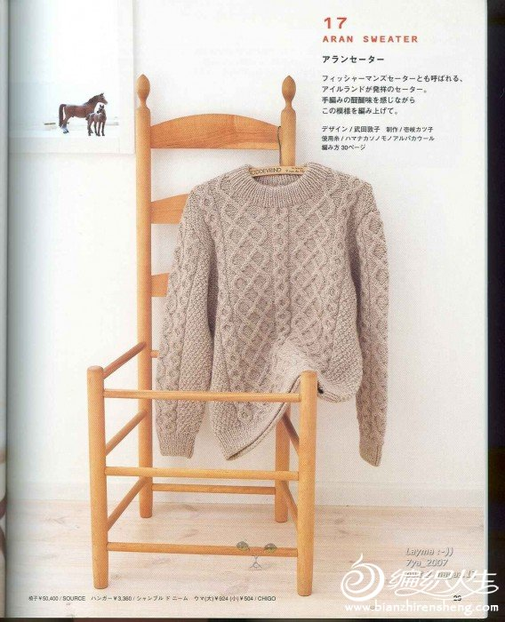 Ondori_I_Love_Knit_Men_13332_030.jpg
