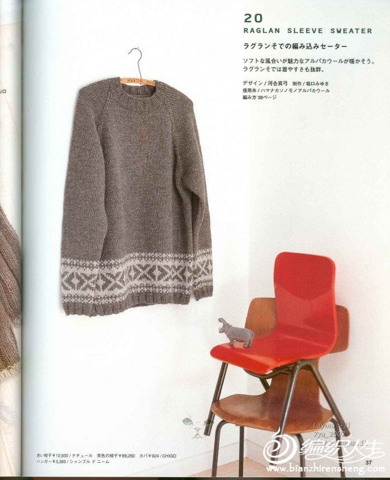 Ondori_I_Love_Knit_Men_13332_038.jpg