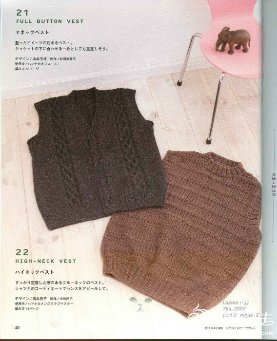 Ondori_I_Love_Knit_Men_13332_041.jpg