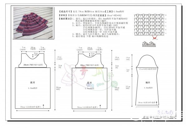 青瓜梦幻娃娃衫图解1_conew1.jpg