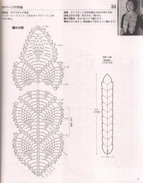 围巾只有图解4-3.jpg