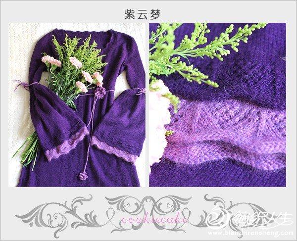 棒针-紫云梦11.jpg