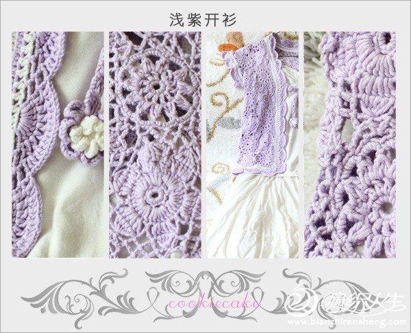 钩针-浅紫色开衫.jpg