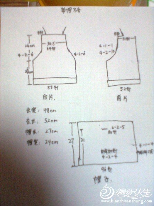 手绘编织图