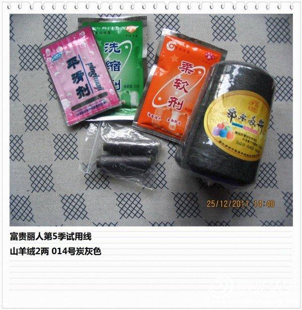 富贵丽人第5季试用线.JPG