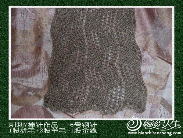 刺刺给妈妈的围巾.jpg