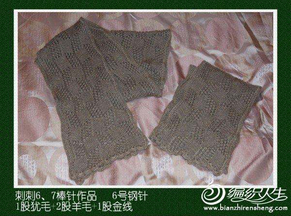 给妈妈和妈妈朋友的围巾-1.jpg