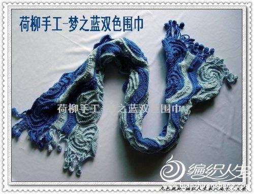 荷柳手工-梦之蓝双色围巾.jpg