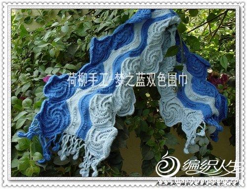 荷柳手工-梦之蓝双色围巾--.jpg