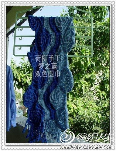 荷柳手工-梦之蓝双色围巾---.jpg