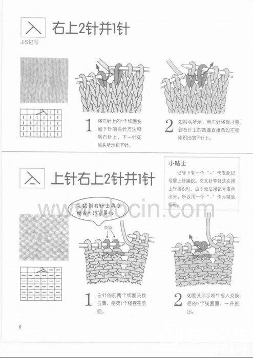 我要学编织  棒针篇_页面_009.jpg