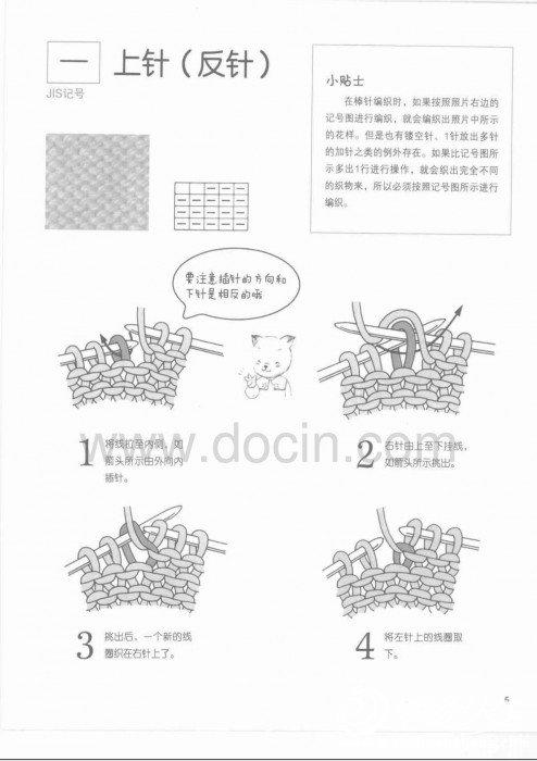 我要学编织  棒针篇_页面_008.jpg