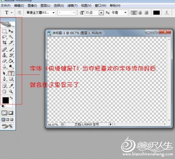 选择字体.jpg