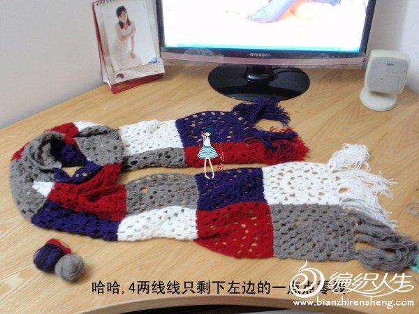四色围巾7.jpg