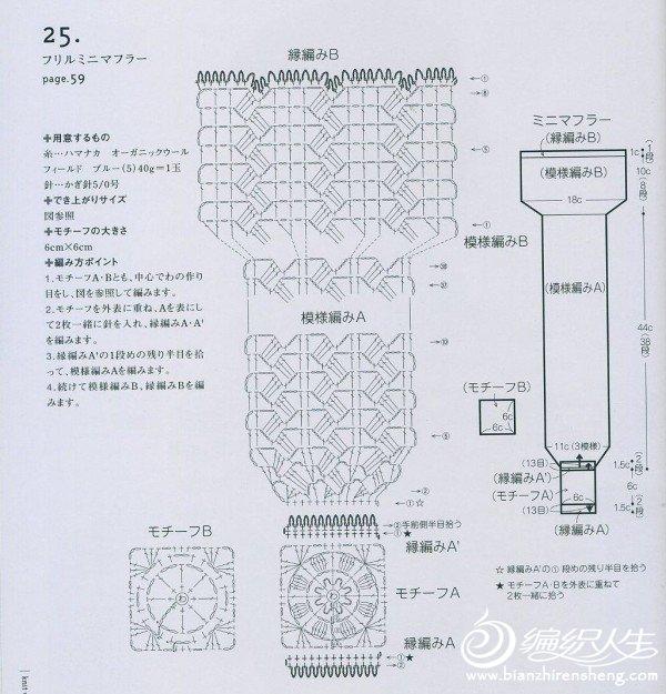 scarf11_25.jpg