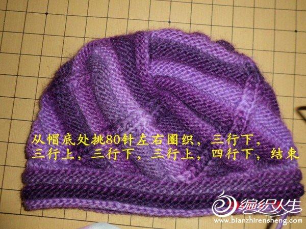 2012帽子过程14.jpg