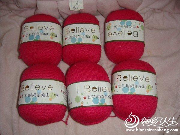 枚红色的 准备给宝宝织