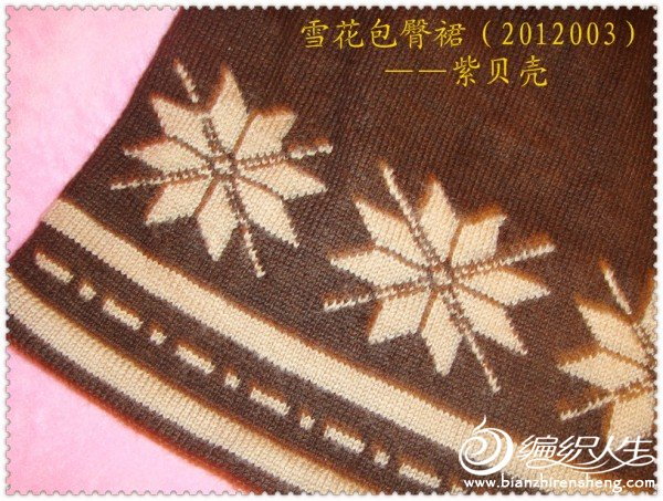 E雪花包臀裙(2012003)2.jpg