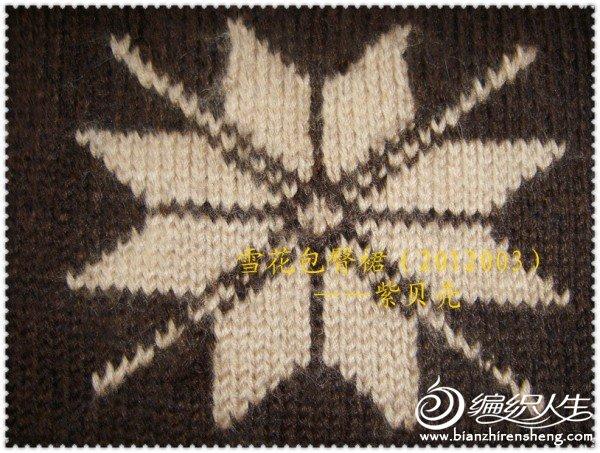 E雪花包臀裙(2012003)3.jpg