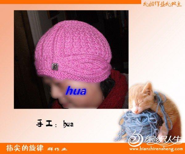 hua-1.JPG