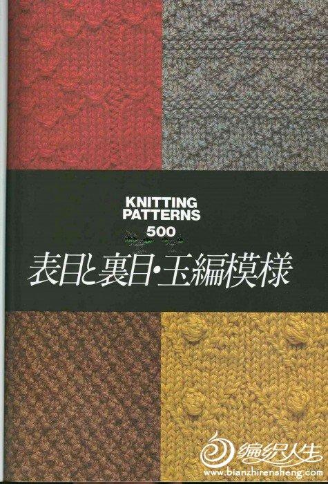 Knitting Patterns 500 002.jpg
