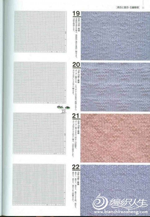 Knitting Patterns 500 008.jpg