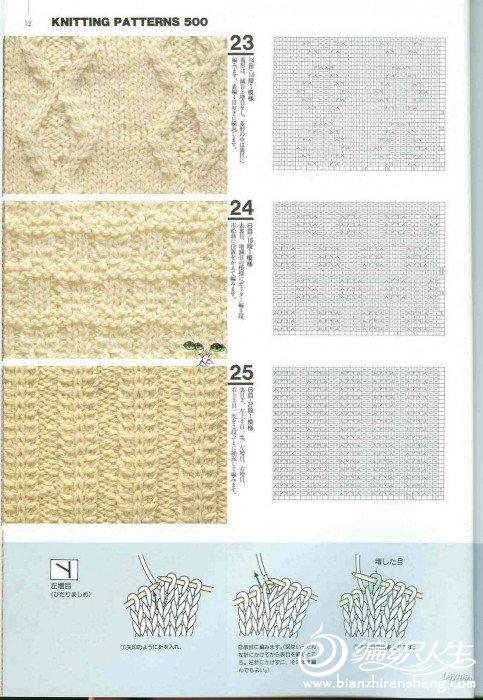 Knitting Patterns 500 009.jpg