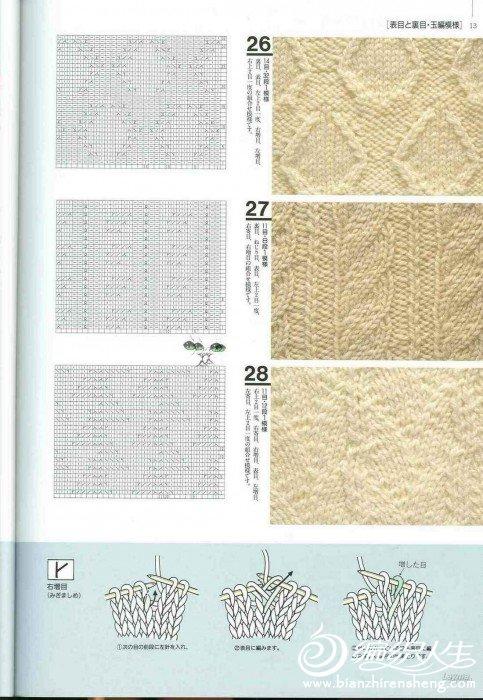 Knitting Patterns 500 010.jpg