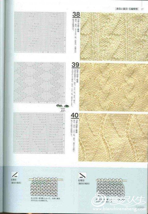 Knitting Patterns 500 014.jpg